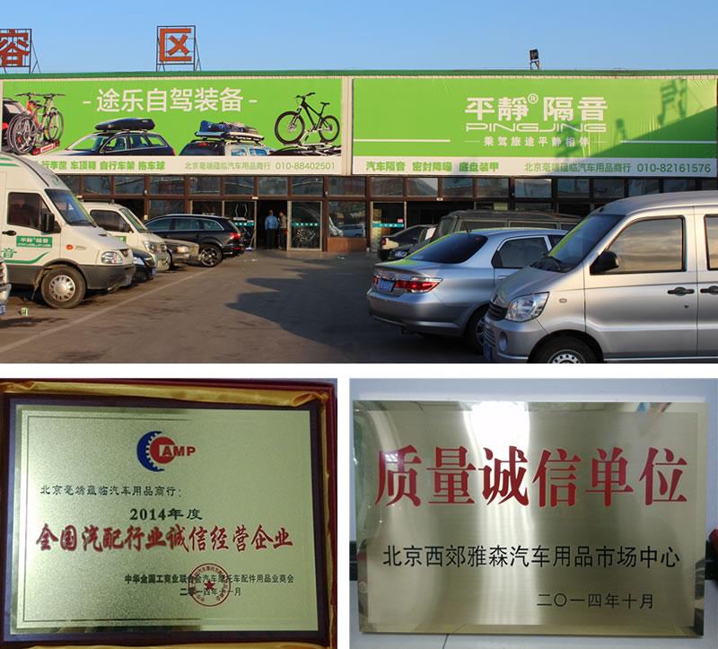 平静隔音北京旗舰店